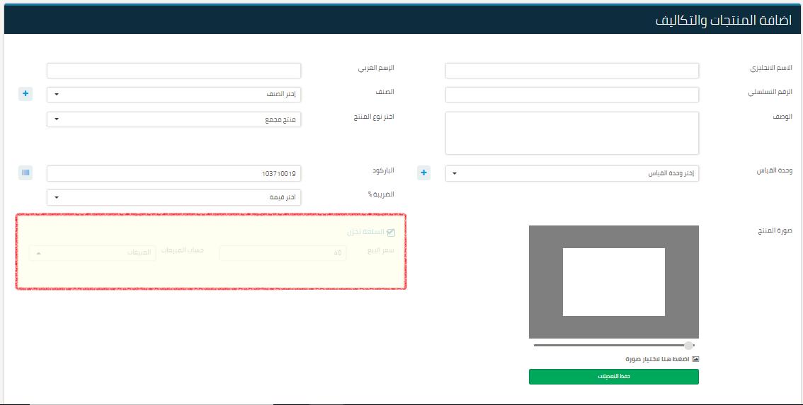 بيانات المنتج المجمع
