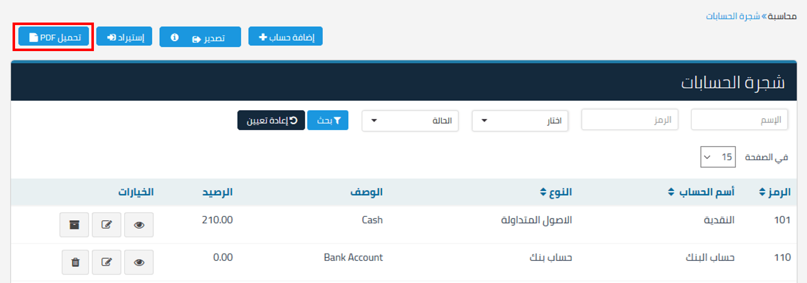 Accounts Download PDF
